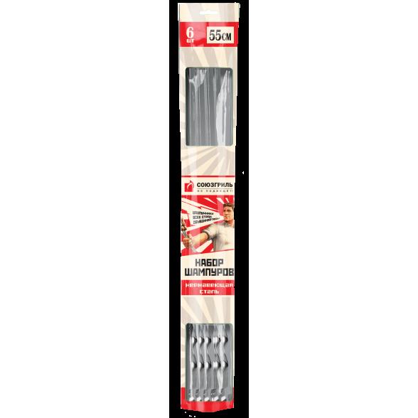 Набор шампуров 55 см Союзгриль, 6 шт., N1-SP05R